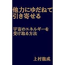 tarikiniyudanetehikiyoseru utyuunoenerugiwouketoruhouhou (Japanese Edition)