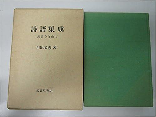 詩語集成 (1980年) | 川田 瑞穂 ...