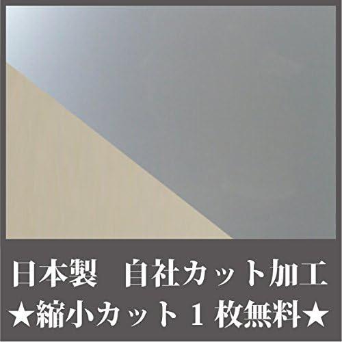 日本製 アクリル板 パールグレー (押出板) 厚み 2mm 450×850mm ★縮小カット1枚無料 カンナ仕上★ (キャンセル不可)