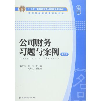 Read Online Corporate Finance exercises and case (third edition)(Chinese Edition) pdf epub