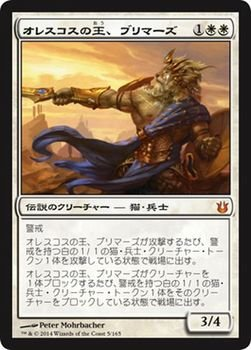 Price comparison product image Magic The gathering Gods army (Japan-English) / Ore Scot King, Bremers (Mythic rare) /MTG/ Single Card