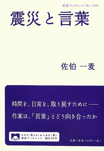 震災と言葉 (岩波ブックレット)