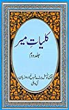 img - for Kulliyat-e-Meer - Volume II (URDU) book / textbook / text book