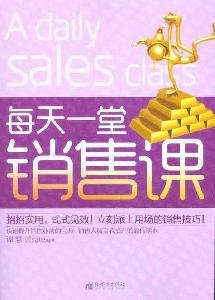 A Daily Sales Class (Chinese Edition) pdf epub