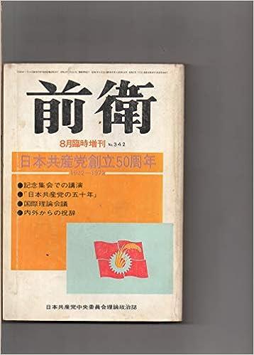 日本共産党中央委員会理論政治誌...