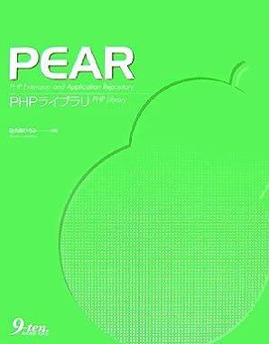 PEAR―PHPライブラリ