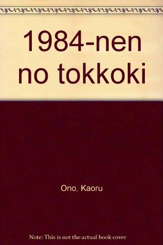 1984-nen no tokkoki (Japanese Edition)