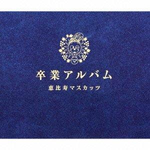 恵比寿マスカッツ / 卒業アルバム[DVD付豪華盤]