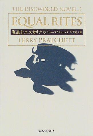 魔道士エスカリナ (The Discworld novel (2))