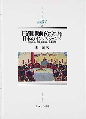 日清開戦前夜における日本のインテリジェンス: 明治前期の軍事情報活動と外交政策 (MINERVA日本史ライブラリー)