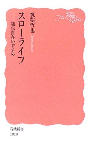 スローライフ―緩急自在のすすめ (岩波新書)