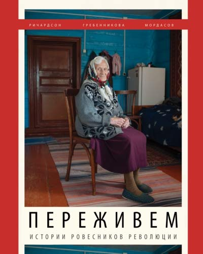 Resilience: Life Stories of Centenarians Born in the Year of Revolution: The Russian Version (Russian Edition)