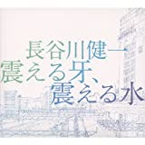 FURUERU KIBA, FURUERU MIZU by KENICHI HASEGAWA (2010-06-16)