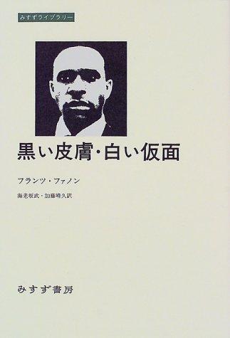 黒い皮膚・白い仮面 (みすずライブラリー)