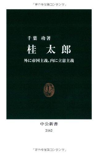 桂太郎 - 外に帝国主義、内に立憲主義 (中公新書)