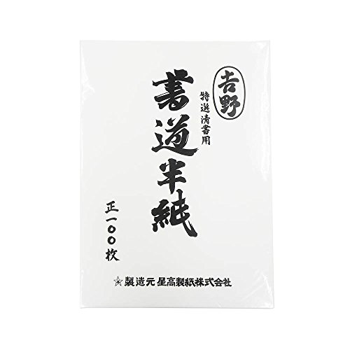 Ehime Paper converting specialties fair copy for calligraphy rice paper Yoshino HAN-YO100P 100 sheets