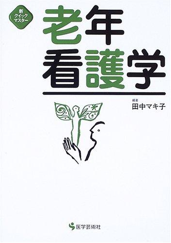 Rōnen kangogaku