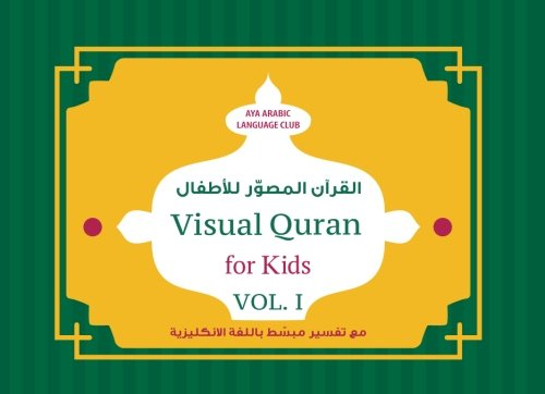Visual Quran For Kids (Volume 1) pdf epub