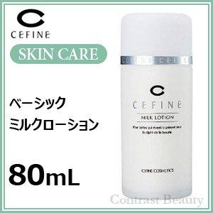 【X4個セット】 セフィーヌ ミルクローション 80ml CEFINE ベーシックシリーズ B00KFPH89G