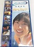 インフィニティ 広末涼子in「20世紀ノスタルジア」 [VHS]