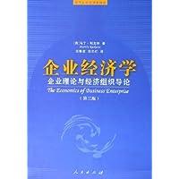 企业经济学:企业理论与经济组织导论(第3版)