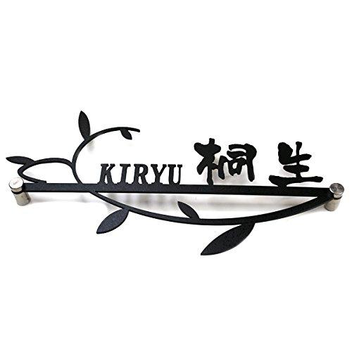 表札 「リーフ京円」 人気のリーフ柄を採用! 和風書体 B00SGJ9X9G 15120
