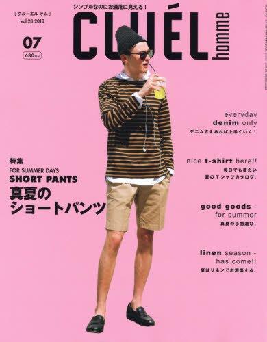 CLUEL homme 2018年7月号 大きい表紙画像