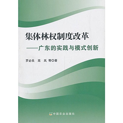 Download Collective forest tenure reform: Guangdong Model Innovation and Practice - 集体林权制度改革:广东的实践与模式创新 pdf