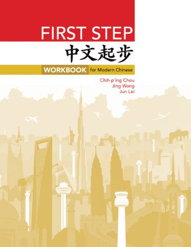 First Step: Workbook for Modern Chinese (The Princeton Language Program: Modern Chinese)