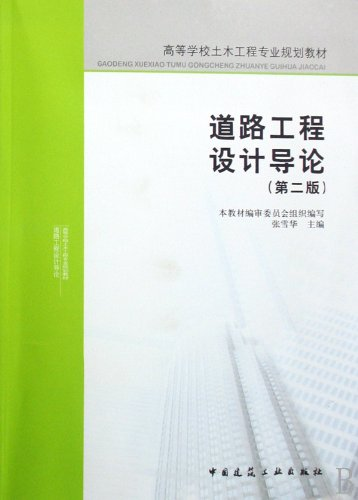 Download An Introduction to Road Engineering Design (2nd Edition) (Chinese Edition) PDF