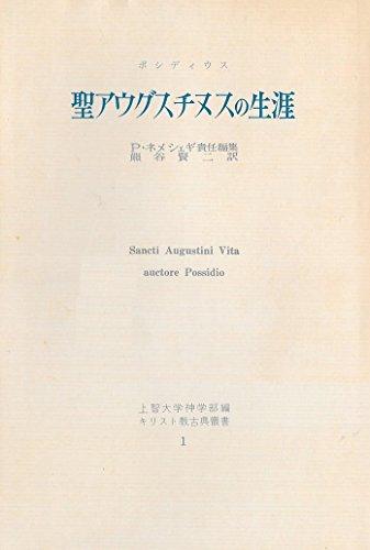 聖アウグスチヌスの生涯 (1963年) (キリスト教古典叢書〈1〉)