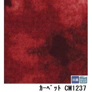 サンゲツ 店舗用クッションフロア カーペット 品番CM-1237 サイズ 182cm巾×6m B07PKSXF43