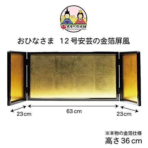雛人形 ひな人形 安芸の金箔屏風12号   B07MXXVBDF