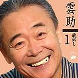 五街道雲助 蔵出し1(2枚組CD/キントトレコード)