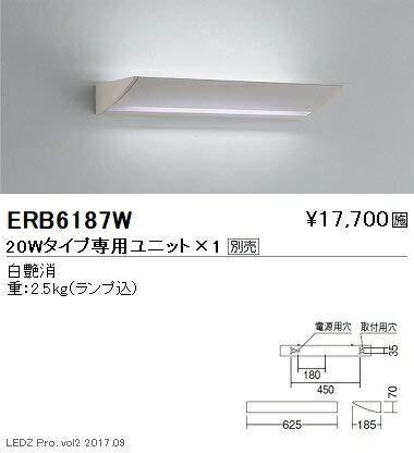 ENDO LEDテクニカルブラケット LEDZ専用ユニット用 屋内用 白 FL20形相当 ERB6187W(ランプ別売) B07HQ8TLF7