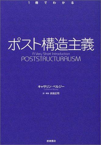 ポスト構造主義 (〈1冊でわかる〉シリーズ)