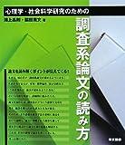 心理学・社会科学研究のための 調査系論文の読み方