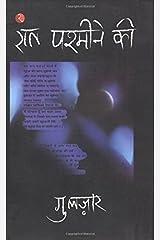 Raat Pashmine Ki (Hindi) Kindle Edition
