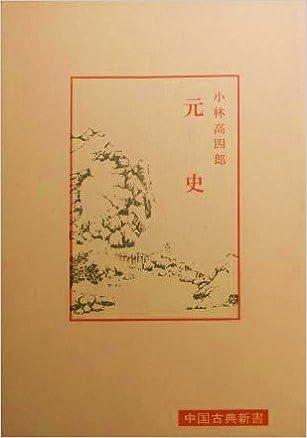 Amazon.co.jp: 元史 (中国古典新書): 小林 高四郎: 本