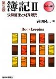 カラー版 簿記〈2〉決算整理と特殊販売