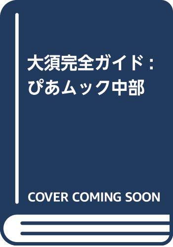 大須完全ガイド―ついに登場大須歩きの必携本! (ぴあMOOK中部)