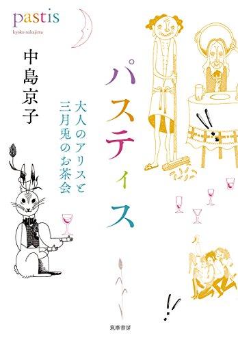 パスティス: 大人のアリスと三月兎のお茶会 (単行本)