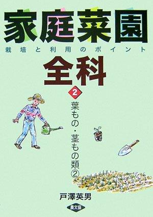 家庭菜園全科〈2〉葉もの・茎もの類2―栽培と利用のポイント