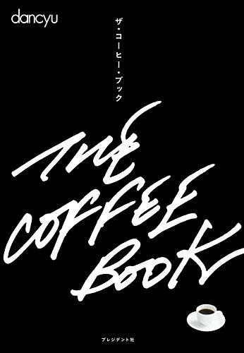 ザ・コーヒー・ブック (プレジデントムック)