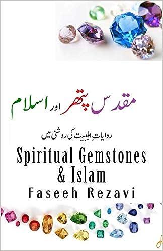 Shia book stars urdu 14 in