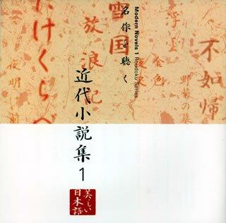 UTSUKUSHII NIHONGO: MEISAKU WO KIKU KINDAI SHOSETSU SHUU 1