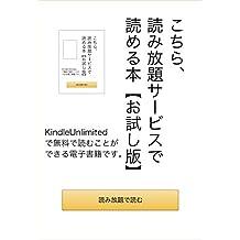 kochirayomihoudaiservicedeyomeruhon (Japanese Edition)