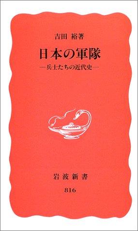 日本の軍隊―兵士たちの近代史 (岩波新書)