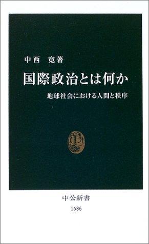 国際政治とは何か―地球社会における人間と秩序 (中公新書)