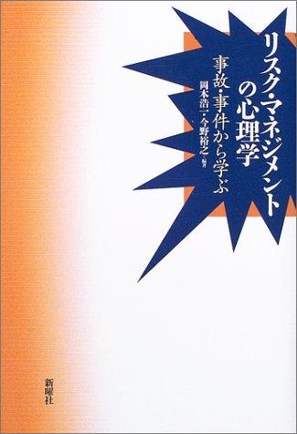 Risuku manejimento no shinrigaku : Jiko jiken kara manabu PDF